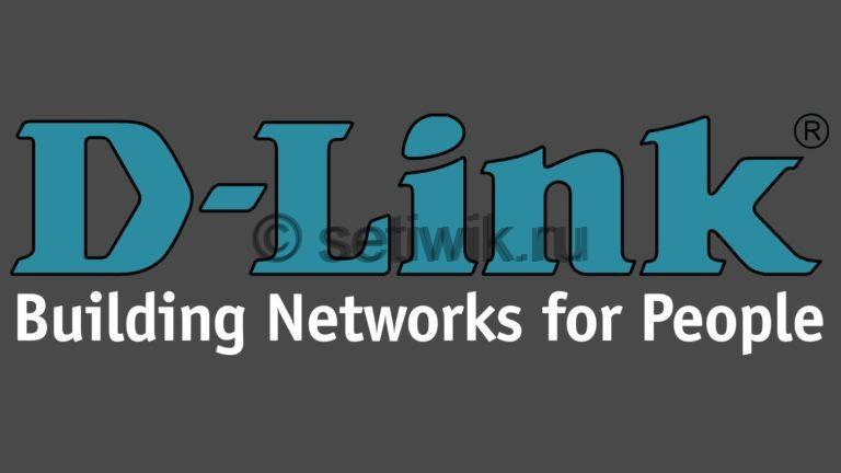 для работы с коммутаторами switch d link - Настройка роутера D-link