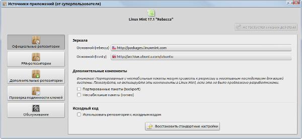 Репозитории Linux Mint