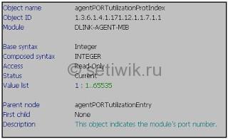 перезагрузить коммутатор D-Link по SNMP