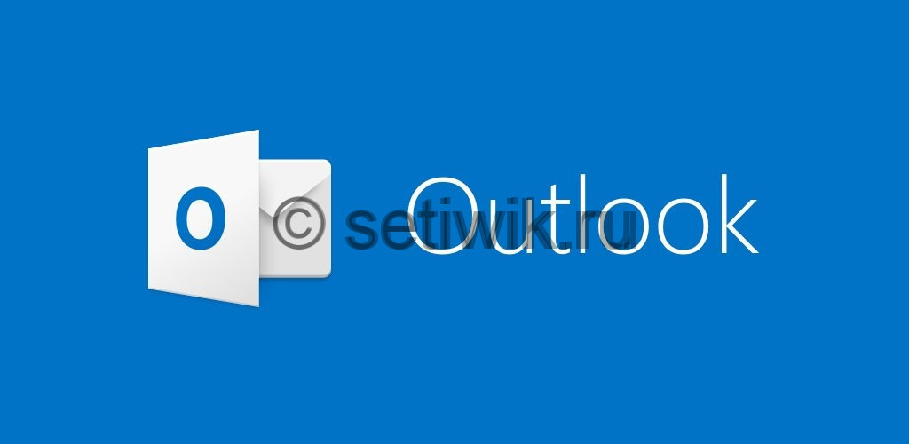 Outlook не архивирует почту