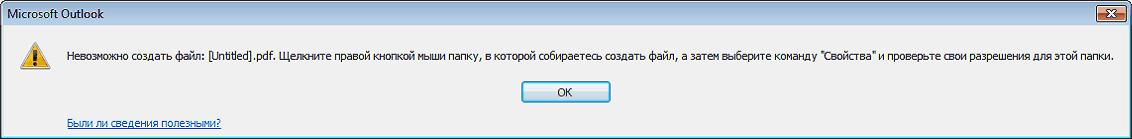 Ошибка Outlook - Невозможно создать файл