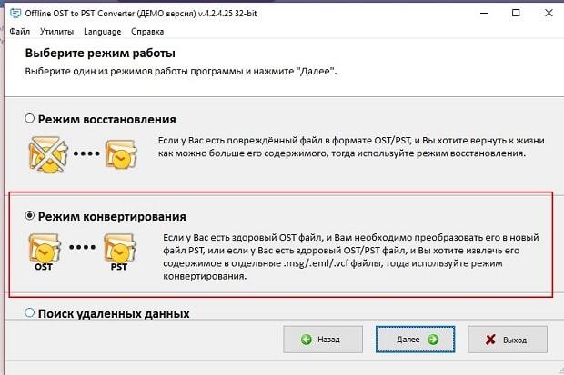 Как конвертировать OST файл в PST (Microsoft Outlook)