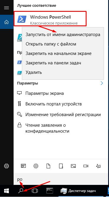 Как удалить встроенные приложения в Windows 10