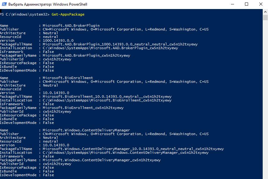 запуск PowerShell это более продвинутый аналог командной строки