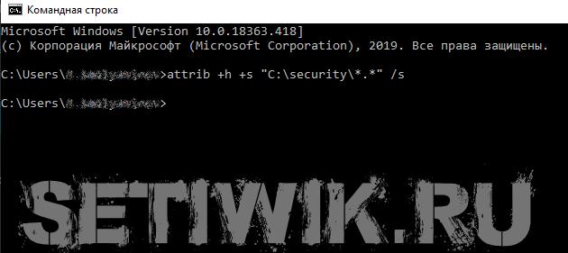 Скрыть файлы в папке Windows