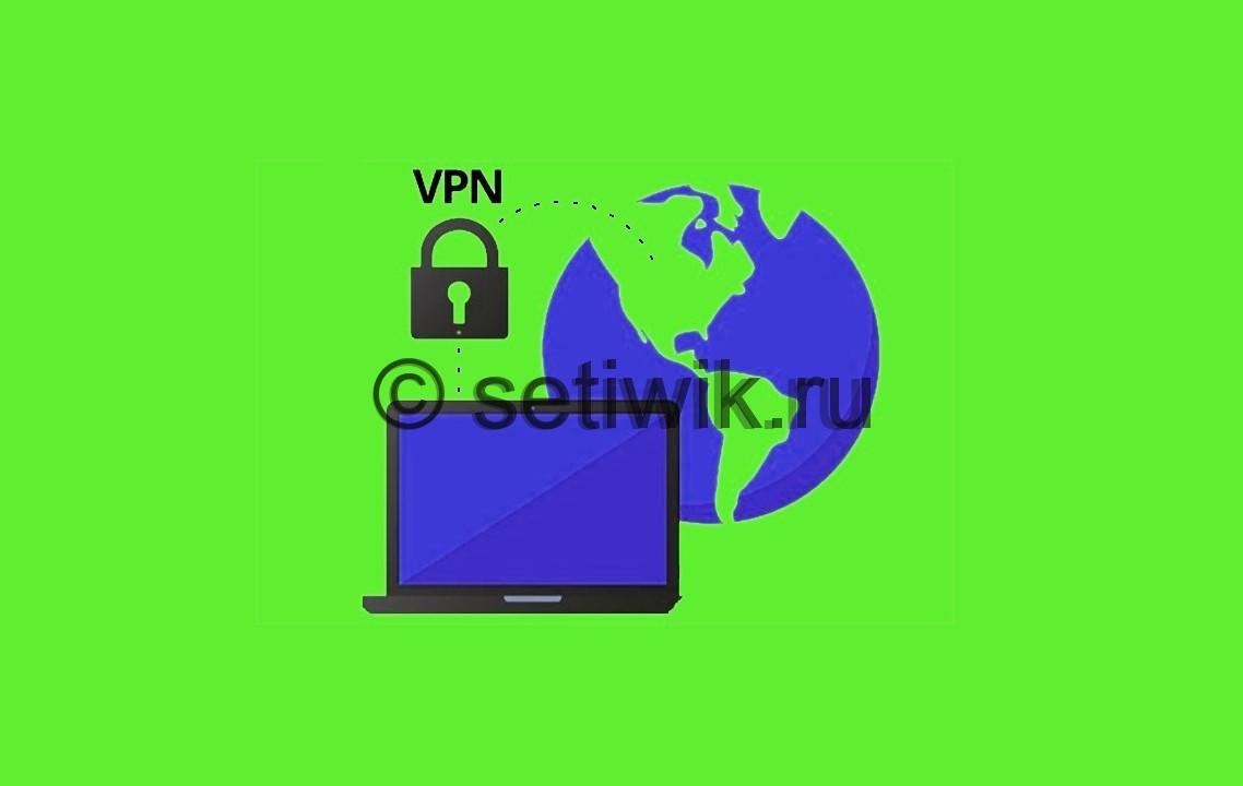 Бесплатный VPN Сервис ТОП Список