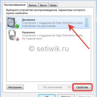 Как настроить звук на Windows Виндовс