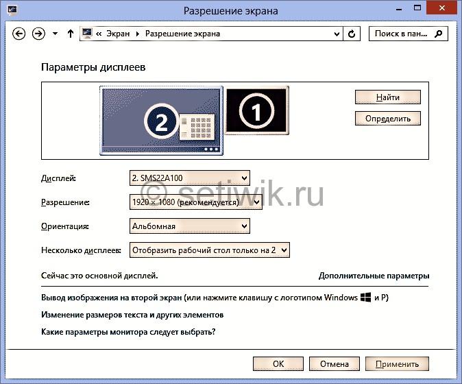 Далее требуется произвести в ноутбуке небольшие настройки Windows:
