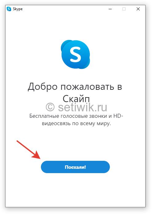 Запуск скайпа