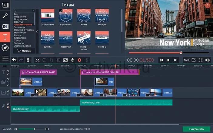 Обзор программ для видеомонтажа