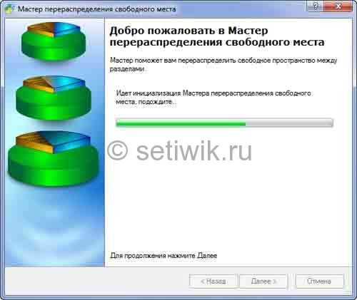 Как изменить размер диска