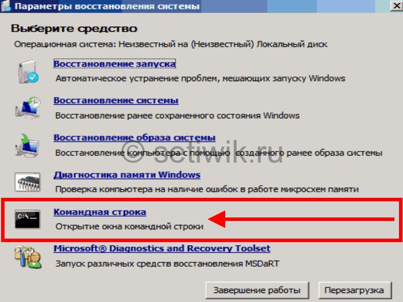Как сбросить пароль на Windows 7