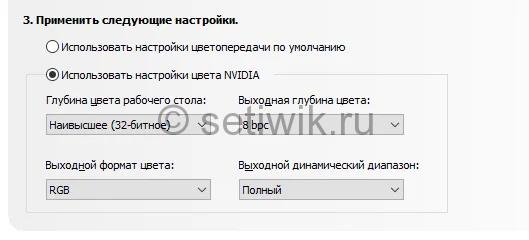Настройка NVidia