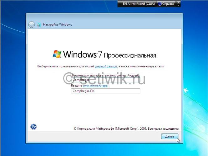 Windows 7 настройка имени и пароля