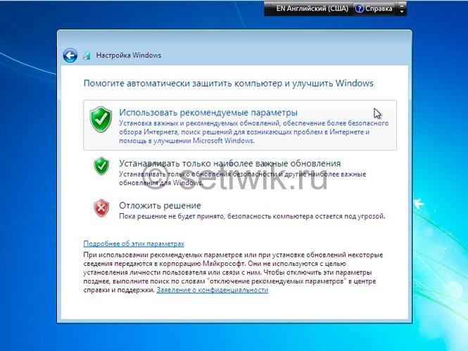 Windows 7 настройка автообновление