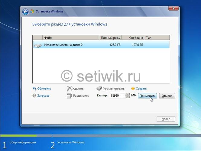 новый HDD при установке windows 7