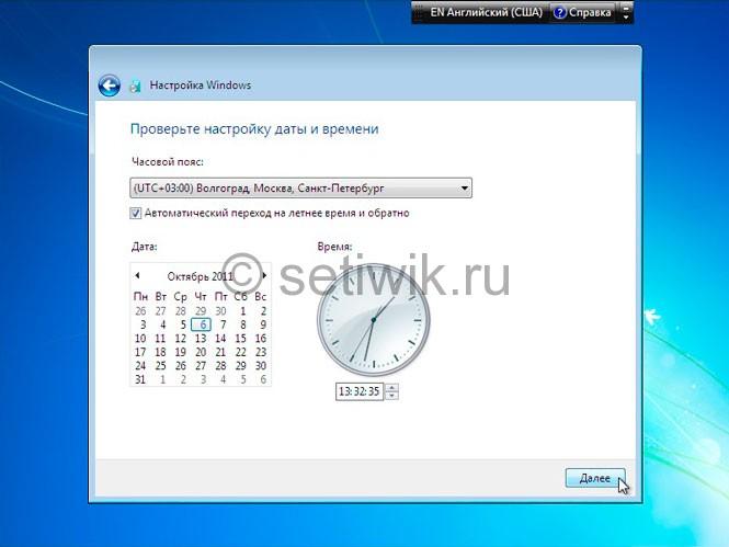 Windows 7 настройка времени