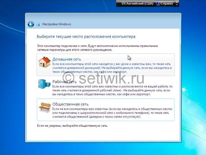 Windows 7 настройка сети