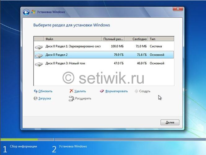 компьютере уже была установлена операционная система Windows