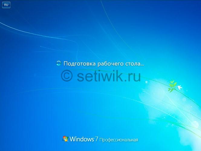 Рабочий после установки windows 7