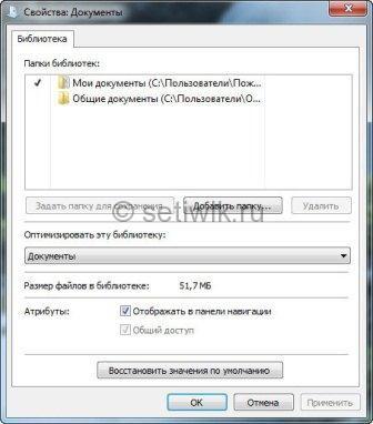 Windows 7 Перенос папки