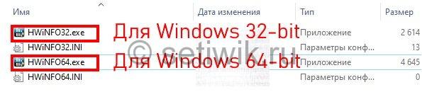 После скачки и распаковки выберите правильную битность программы HwiNFO64-32