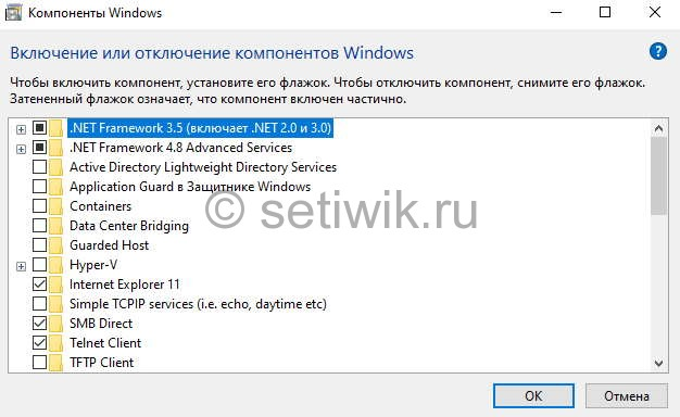 Включение и отключение компонентов Windows