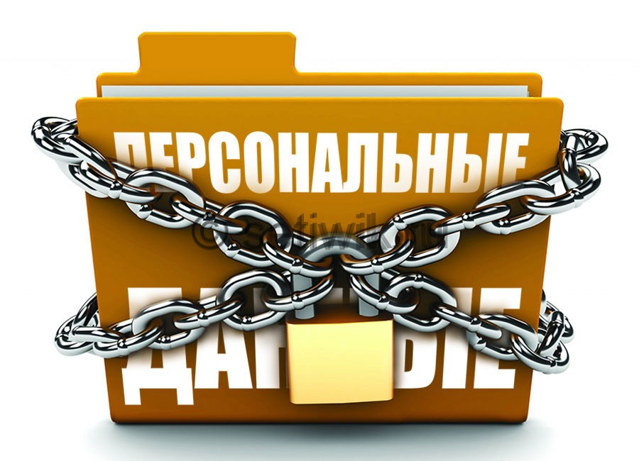 Защита личных данных 10 основных правил