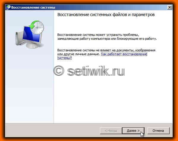 Как восстановить систему Windows