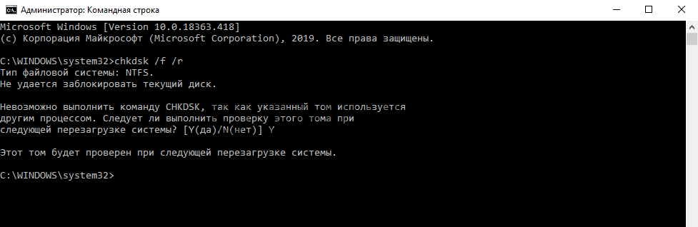 Как проверить жесткий диск HDD chkdsk
