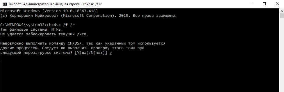 Как проверить жесткий диск chkdsk