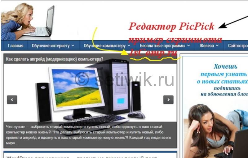 Пример скриншота, созданный в Picpick
