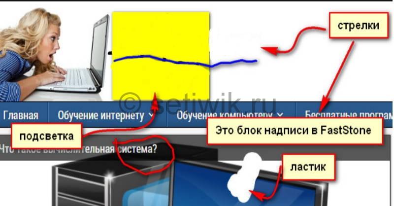 Пример скриншота, созданный в FastStone