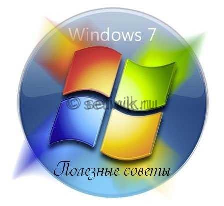 Полезные советы по настройке Windows 7