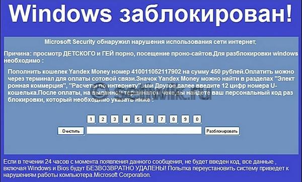 Разблокировка компьютера от вируса