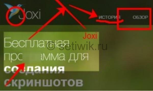 СервисJoxi для создания скриншотов и публикации их в интернет