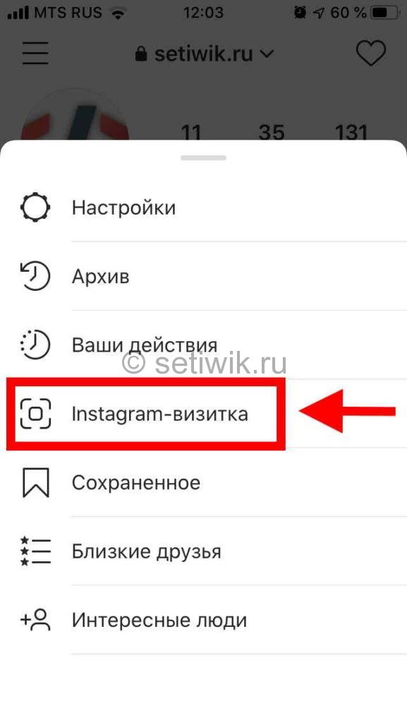 Информация о аккаунте инстаграм