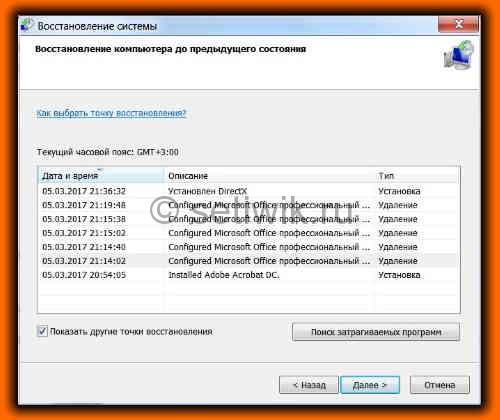 Восстановить систему Windows Как восстановить данные на компьютере