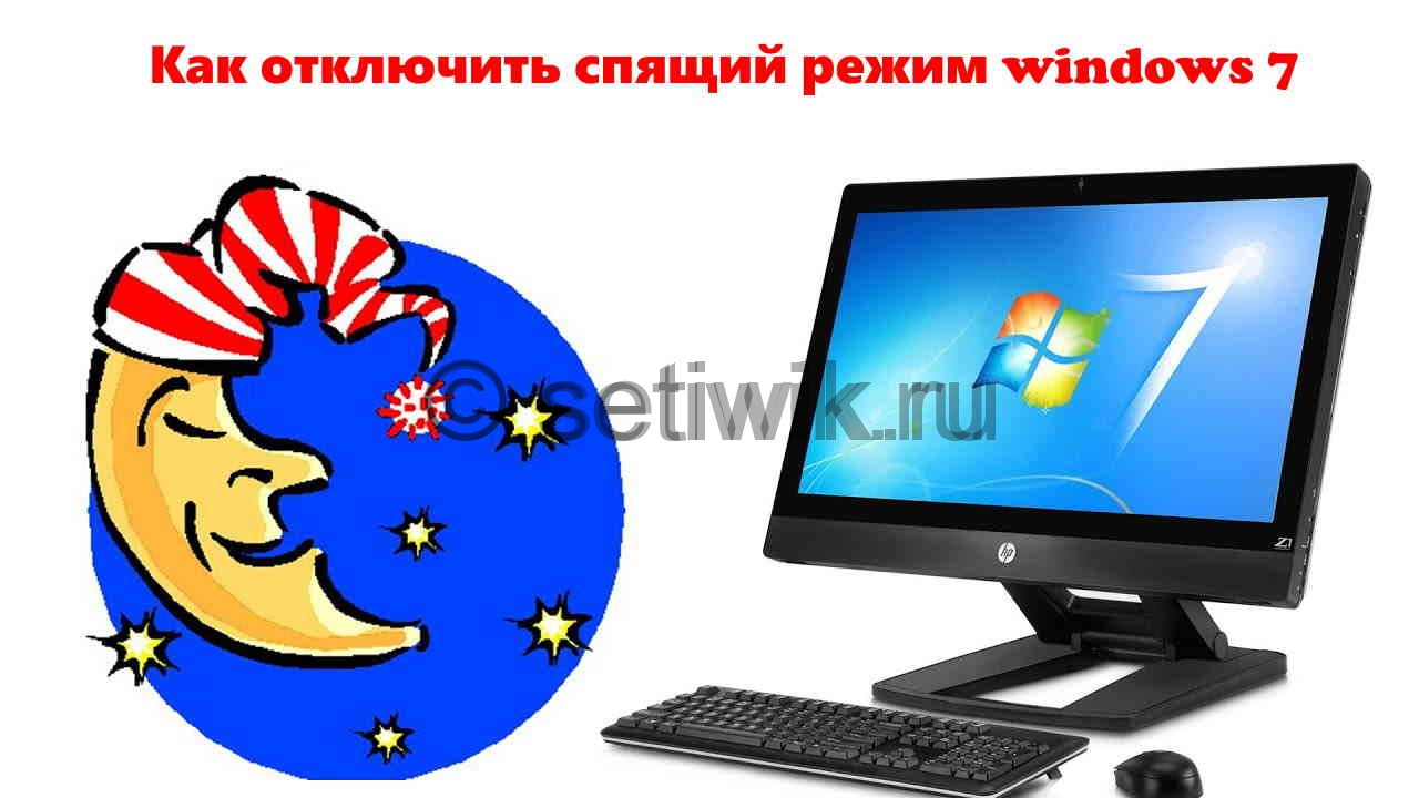 Как отключить спящий режим windows 7