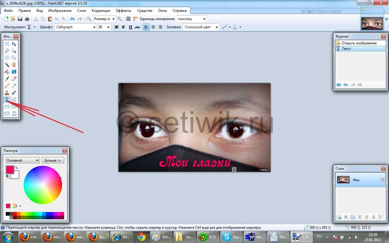 Рисуем текст в программе paint