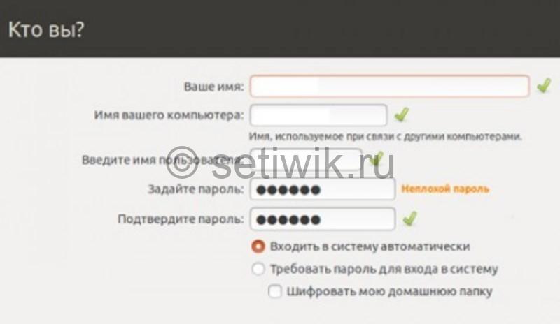 ВЫбор имени пользователя и пароля в ubuntu