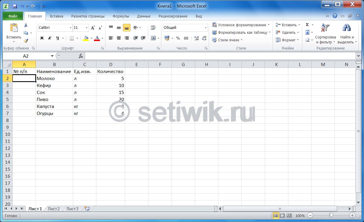 таблица Microsoft Excel 2010