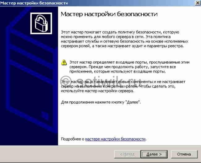 Обеспечение безопасности в Windows. 10 простых советов