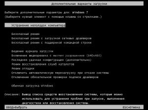 Вход в безопасный режим Windows
