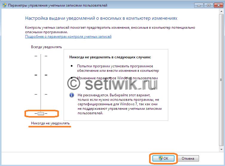 Отключение UAC Windows