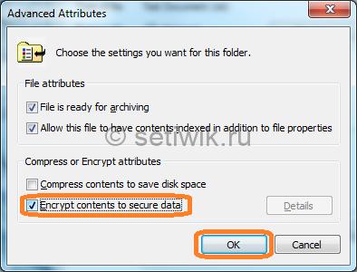 Дополнительные атрибуты при шифровании