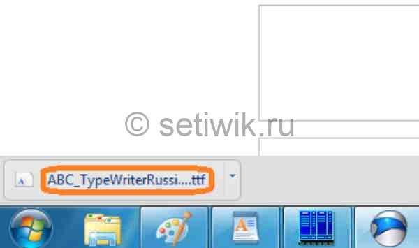 Скачиваем шрифт на компьютер