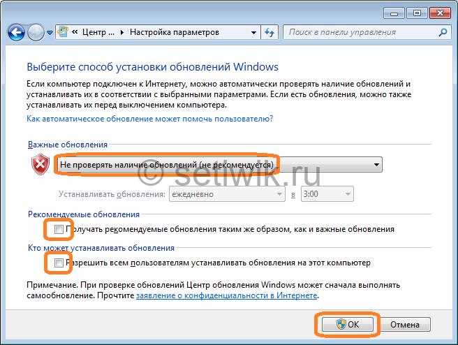 Выключаем проверку обновлений Windows