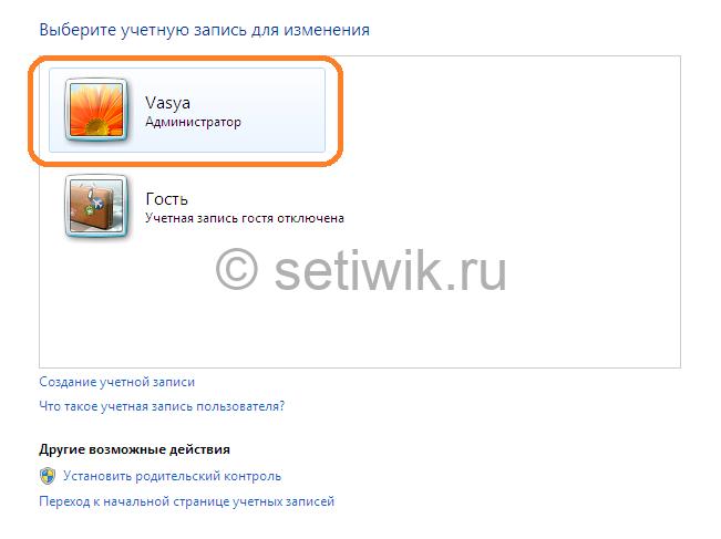 Как поставить пароль на Windows 7