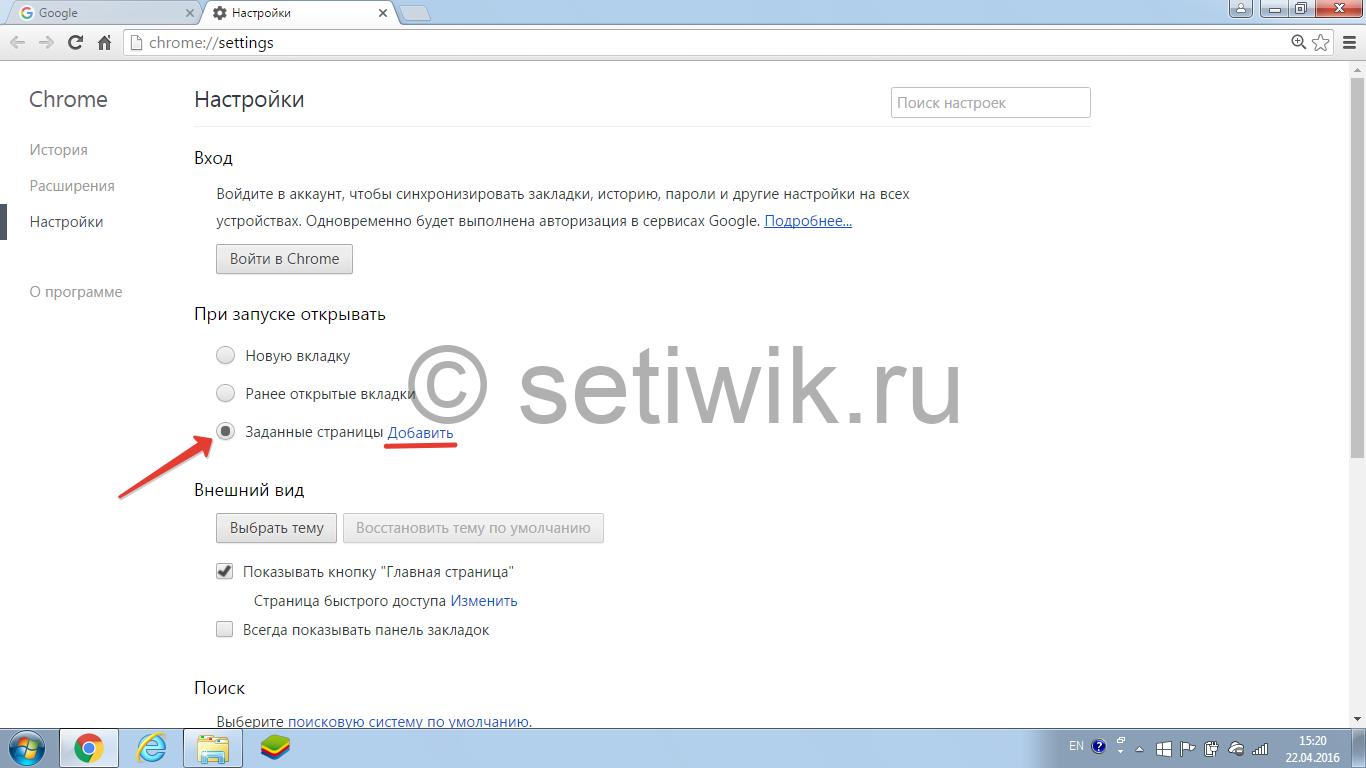3 как сделать яндекс стартовой страницей - Как сделать Яндекс стартовой страницей в Google Chrome